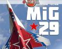 First Class Sim. MiG-29 Fulcrum for FSX/FS2004